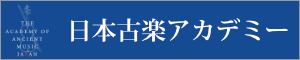 日本古楽アカデミー